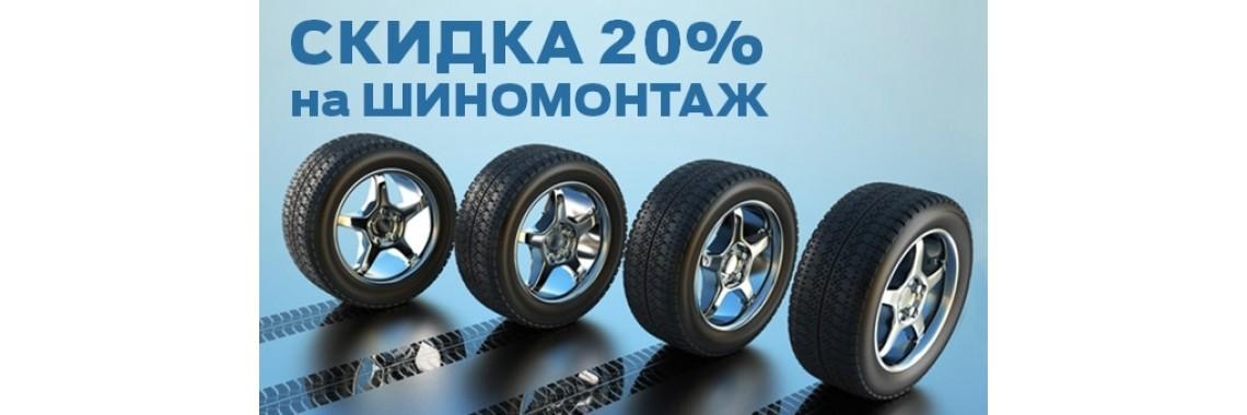 Skidka20%